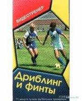 Описание fifa skills soccer moves football dribbling futbol